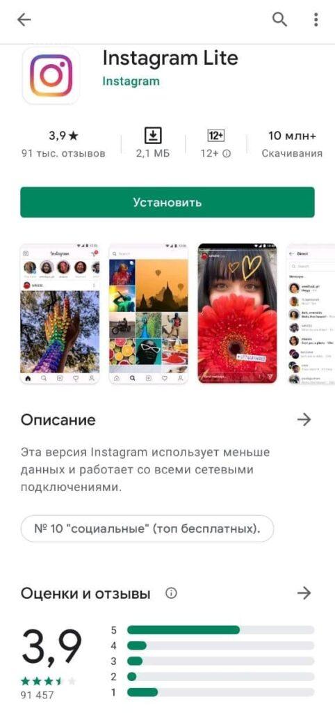 Створення Instagram Lite