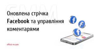 управление комментариями Facebook