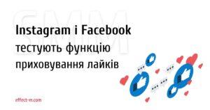 Скрытие лайков в Инстаграм и Фейсбук