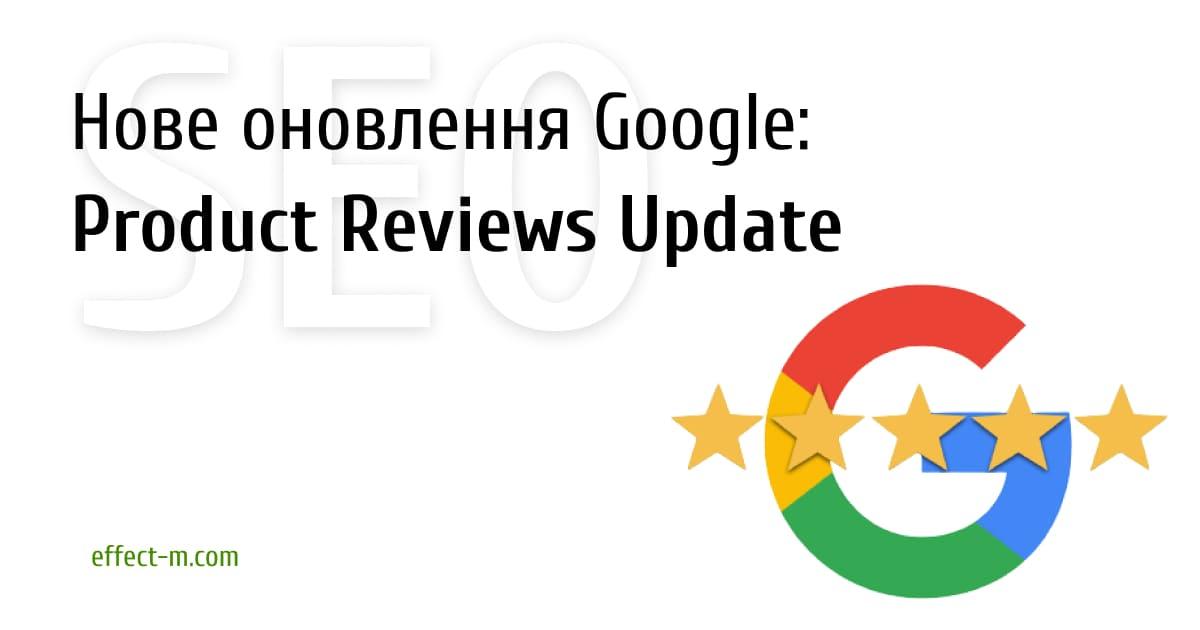 Обновление Google: Product Reviews Update