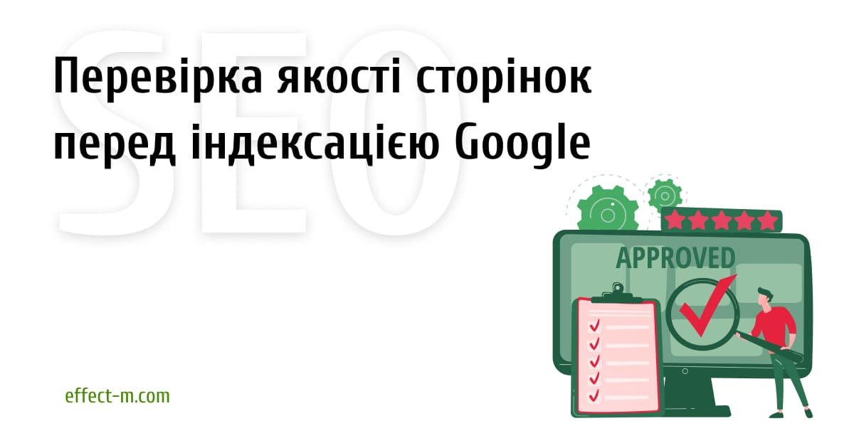 Проверка качества страниц перед индексацией Google