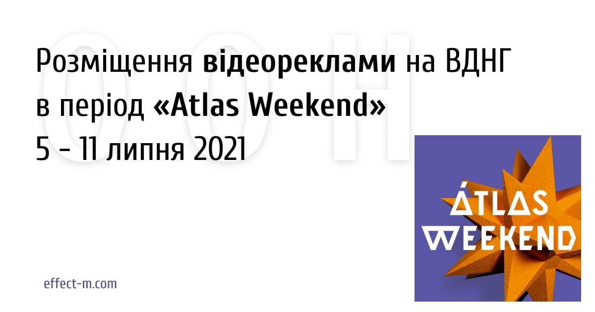 Реклама на ВДНХ Атлас Викенд 2021