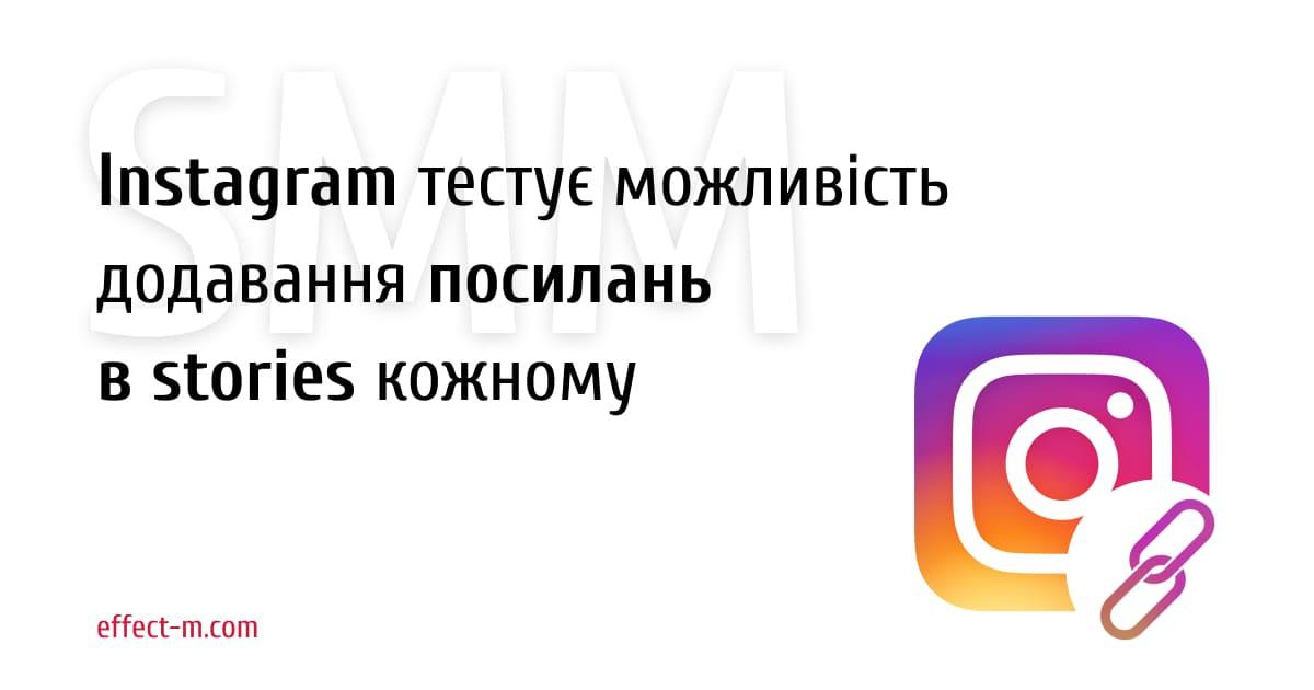 Instagram тестирует ссылки в историях для всех