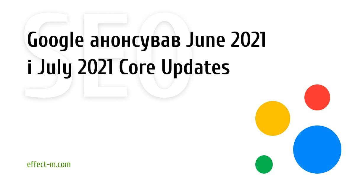 Google June 2021 и July 2021 Core Updates