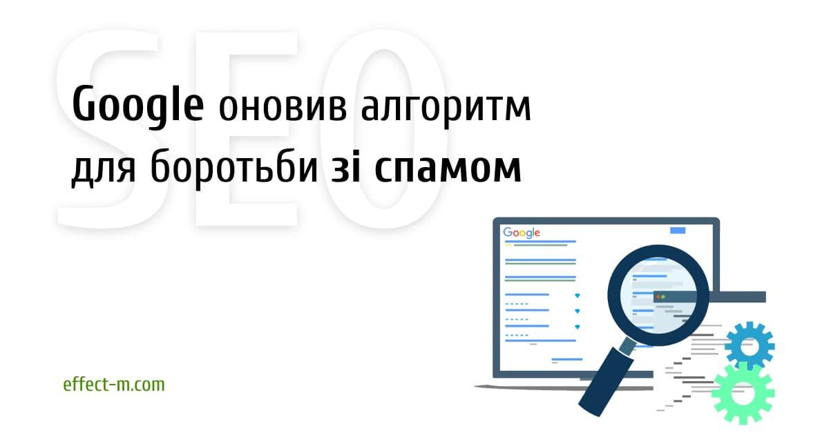 обновление спам алгоритма Гугл июнь 2021