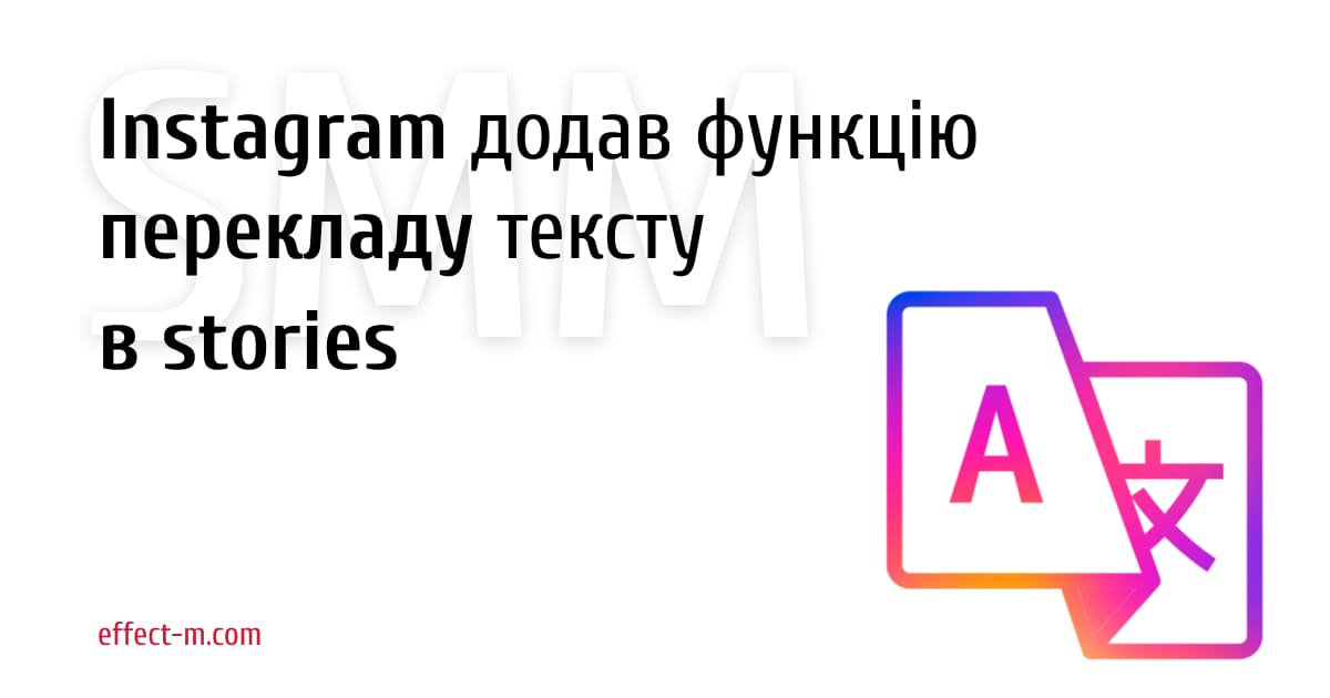 перевод текста в сторис Инстаграм