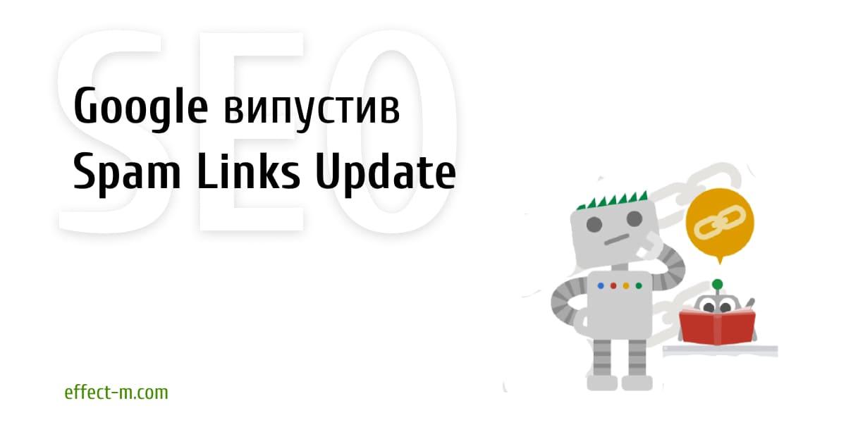 запуск Spam Links Update Google