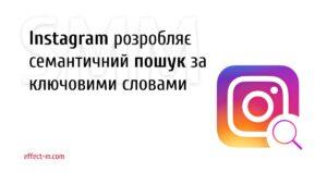 Instagram разрабатывает семантический поиск на основе ключевых слов