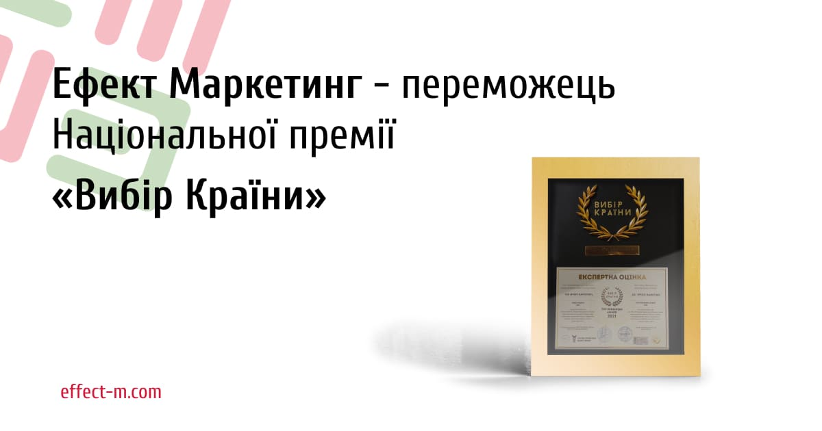"""""""Ефект Маркетинг"""" переможць Національної премії «Вибір Країни» 2021"""
