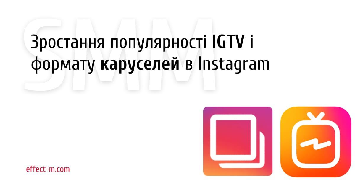 Рост популярности IGTV и формата каруселей в Instagram на страницах брендов